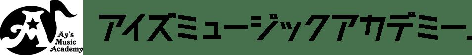 有限会社アイズミュージックアカデミー.