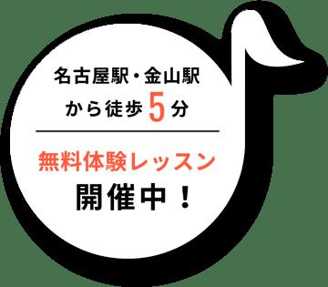 名古屋駅・金山駅から徒歩5分。無料体験レッスン開催中!