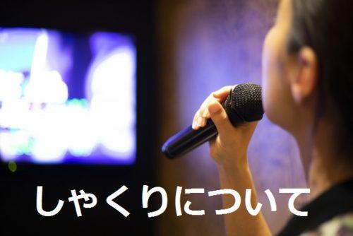 【歌で使う「しゃくり」についてのボイストレーニング(ボイトレ)テクニック】